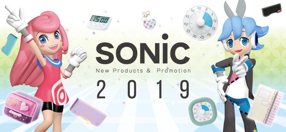 2019新商品パンフレット