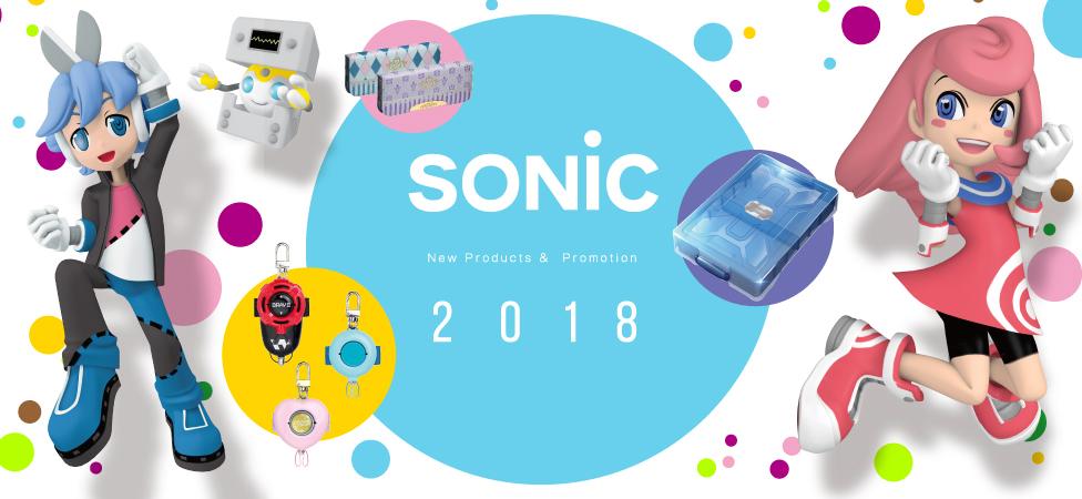 2018新商品パンフレット