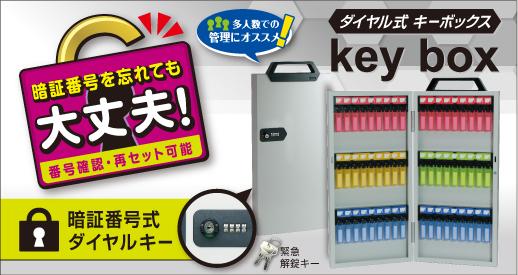ダイヤル式 キーボックス